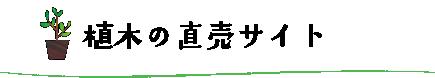 植木の直売サイト
