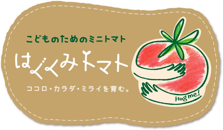 はぐくみトマト