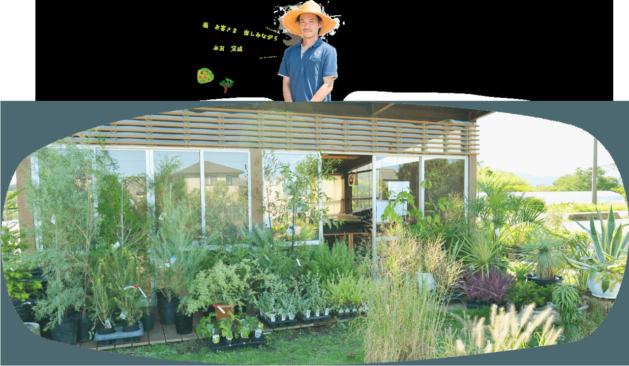 庭はお客さまが楽しみながら管理してからが本当の完成かと思います!